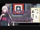 【elona】イマから始めるelonaのやりこみ part31【oomEX】