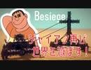 帰ってきた2割ジャイアン建築技術で世界を再びブッとばす!#1【Besiege】