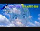 週刊葉山舞鈴まとめ切り抜き10月8日~10月14日【にじさんじ切り抜き】