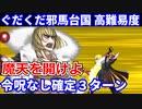【Fate/Grand Order】魔天を開けよ 宝具のみ確定3ターン 【令呪なし】