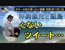 沖縄離島観光と心ないツイート ボギー大佐の言いたい放題 2020年10月14日 21時頃 放送分