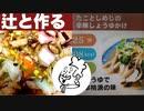 【実況】辻に反抗して作る「たことしめじの辛味しょうゆかけ」~しゃべる!DSお料理ナビ実況プレイpart.3~【料理】