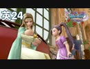 Diet play 【Dragon Quest 11s Season2】Good-looking and happy princesses.#24