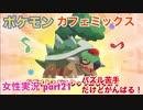 □■ポケモンカフェミックスをパズル苦手だけどがんばる実況 part21【女性実況】