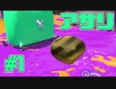 【実況】スプラトゥーン2をチョコる ガチマッチ外伝part1 あっさり玉入れ編【ガチアサリ】