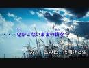 【ニコカラ】夜明けと蛍 -Piano Ver.-(Off Vocal)