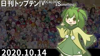 日刊トップテン!VOCALOID&something【日刊ぼかさん2020.10.14】