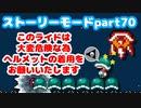 【マリオメーカー2】Part70 守って!メット・ザ・ライド【ストーリーモード】
