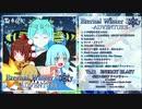 【2020年秋季例大祭】Eternal Winter Story -ADVENTURE-【クロスフェード】
