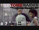 #7 身内にロ●コンが発見される【Tomb Raider DE】