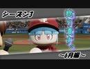【シーズン3】琴葉姉妹の安心して入浴できるマイライフ~6月編~