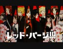 【Shing-a-ling!】レッド・パージ!!!【ジャパナベ】