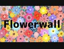 【Shing-a-ling!】Flowerwall-Acoustic Arrange.Ver-【気紛浮花生物】