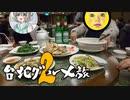 回転テーブルで高級中華 男爵台湾グルメ旅2 Last