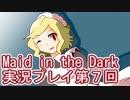 信じられるのは一人だけ【Maid in the Dark】実況プレイ第7回