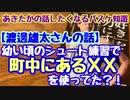 【渡邊雄太さんの話】幼い頃のシュート練習で町中にあるXXを使ってた?!