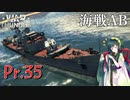 【VOICEROID実況】Pr.35に乗る、ずんさんダー! 【War Thunder】 part.24(Last)