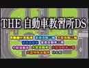【実況】THE自動車教習所DSpart1