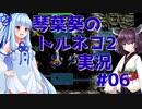 【トルネコの大冒険2】琴葉葵のトルネコ2実況 #06【最強装備作成】