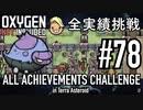 【生声実況】 テラで全実績挑戦 #78 (Cycle 555 - 560: ハッチ厩舎) 【Oxygen Not Included】