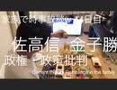 家族で時事放談w 44日目 「政権・政策批判」佐高信 金子勝  ビールの泡うまいわ
