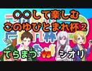 【ポケモン剣盾】〇〇して楽しむこのゆびとまれ杯2【vsシオリさん】