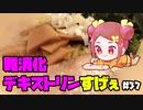 難消化デキストリンすげぇ&お絵描き(ターニアちゃん14日目)【かなしみ生放送~第37回~】