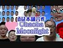 【おは本舗合作】Ohaoha☆Moonlight