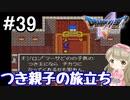 #39【DQ5】ドラゴンクエスト5で癒される!!つき親子の旅立ち【女性実況】