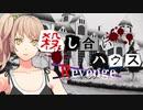 【ADV式声劇】殺し合いハウス:リベンジ 第18話