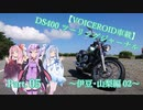 【VOICEROID車載】DS400 ツーリングジャーナル Part. 05 ~伊豆・山梨編 2日目~