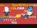 迷ソフトウェア列伝 第五回 Apache OpenOffice 〜分 裂 のち停滞〜