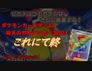 【ポケカ】「仰天のボルテッカー」終【開封動画】