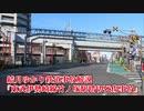 【結月ゆかり鉄道事故解説】東武伊勢崎線竹ノ塚駅踏切死傷事故
