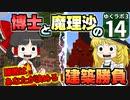 【Minecraft】ゆくラボ3~魔法世界でリケジョ無双~ Part.14【ゆっくり実況】