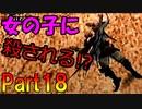 【MHP】ゆっくりファルコンのモンスターハンターポータブルPart18【ゆっくり実況】