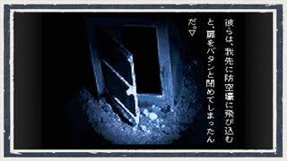 ◆学校であった怖い話 実況プレイ◆part95