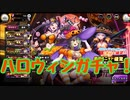 【対魔忍RPG】ハロウィンガチャに挑戦!(ゆっくり実況)