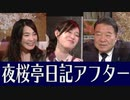 【夜桜亭日記 #126after】水島総が視聴者の皆様からの質問に答えていきます![桜R2/10/17]