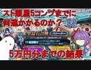 【FGO】スト限星5コンプまでに何連かかるか? 5万円分までの結果【ゆっくり実況】#2