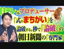 #812 日テレ・元プロデューサーの「式のまちがい」を論破する。秒で「論破」の朝日新聞の「専門家」|みやわきチャンネル(仮)#952Restart812