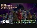 082 ゲームプレイ動画 #1278 「フォートナイト:バトルロイヤル」