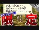 【ロマサガ3 実況】HD版で追加されたストーリー(少年の過去編 暗闇の迷宮)【リマスター版 2周目】Part20