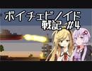 【Airships:Conquer the Skies】ボイチェビノイド戦記 第4話