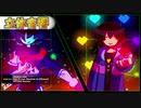 "【立体音響】Undertale x Deltarune - ""Vs. Frisk [Battle In Chaos]"" NITRO Remix 立体音響&高音質"