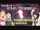 【MHW:I】 7乙しまくるミラボレアス討伐記 part1【VOICEROID実況】