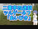 【CeVIO朗読】二葉亭四迷訳 ツルゲーネフ「あいびき」4/5 #8【レミュオールの錬金術士】