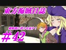 【自由な姫の海賊生活】東方海賊日誌:42日目【ゆっくり実況プレイ】