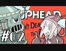 【CUPHEAD】頭ティーカップお姉ちゃん #02【VOICEROID実況】