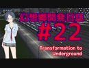 【A列車で行こう9】幻想郷開発日誌第22話「地下鉄を作ろう・魔改造編」